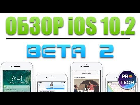 10 новых функций iOS 10.2 Beta 2 для iPhone и iPad   Обзор от ProTech!