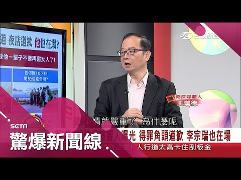 台灣-驚爆新聞線-20181215 新受害者曝光!A女遭染指扯出黑道介入 鈕承澤擺桌道歉他也在場