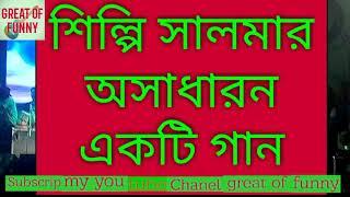 কাটা গায়ে নুন ছিটাইয়া কনসাট এ সালমার গান ২০১৮।