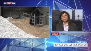 الفوضى تسود العقارات في لبنان