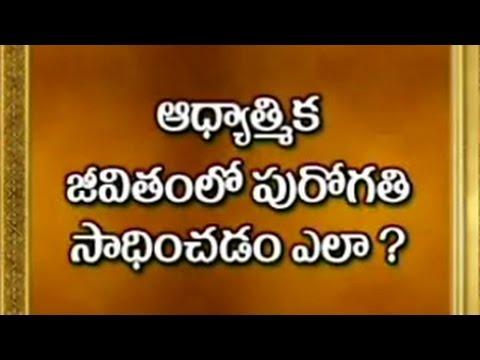 How to Progress in the Spiritual Life? - Dharma sandehalu - Episode 524 - Part 1