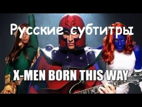 (русские субтитры) Люди-Икс рождены такими (Lady Gaga Parody)