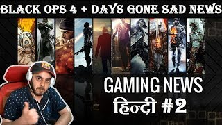 Gaming News#2   Days Gone and Black Ops SAD NEWS   E3 details   HINDI  