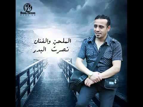 نصرت البدر - على الموت اخذنه 2013 Nasrat Al-bader 3la Almot A5thna video