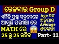 Railway Group D Questions Answer Odia !! Group D Math !! Group D Odia Questions Answer thumbnail