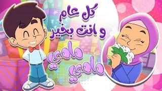أغنية مامي مامي ماميتو | قناة مرح - marah tv