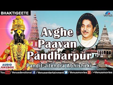 Avghe Paavan Pandharpur : Marathi Devotional Songs | Pandit Jitendra Abhisheki | Audio Jukebox