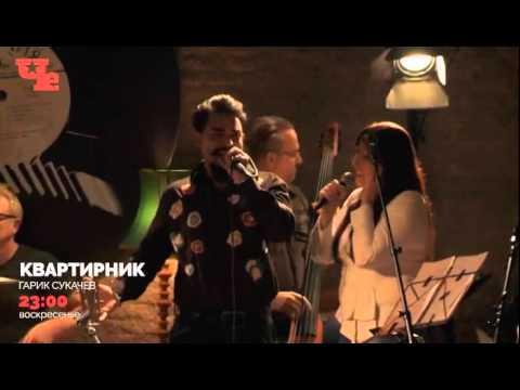 Гарик Сукачев - Гори, гори