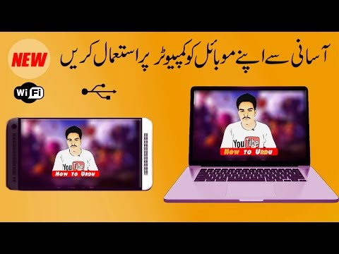 Mirror your Android Mobile screen on Computer Laptop | How to Urdu