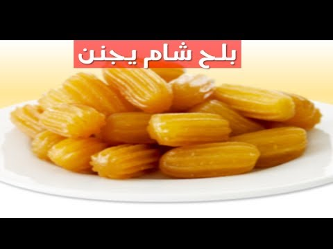 طريقة عمل بلح الشام فى المنزل خطوة بخطوة  - حلويات رمضان 2018