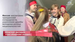 Урал объединяет народы