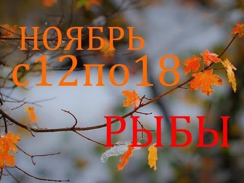 РЫБЫ. ТАРО-ПРОГНОЗ на НЕДЕЛЮ с 12 по 18 НОЯБРЯ 2018г.