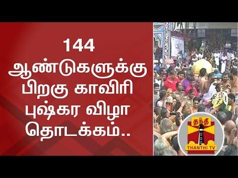 Kaveri Maha Pushkaram Celebration begins in Srirangam & Mayiladuthurai | Detailed Report