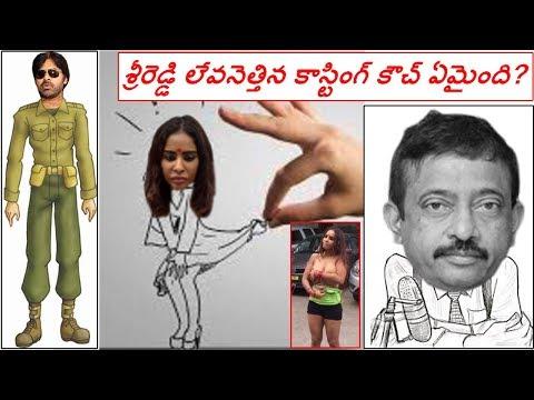 Sri Reddy Raised Issue - No Solution |శ్రీరెడ్డి లేవనెత్తిన కాస్టింగ్ కౌచ్ ఏమైంది? |