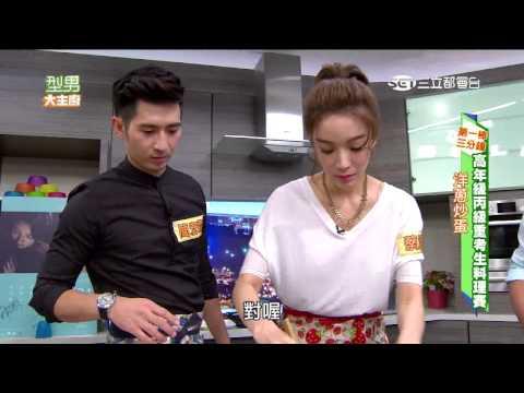 台綜-型男大主廚-20151021 高年級丙級重考生料理大賽