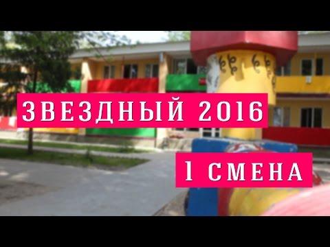 Детский Лагерь Звездный 2016