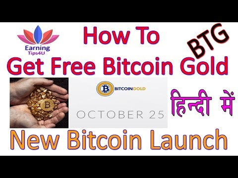 New Bitcoin Gold Launch Get Free Bitcoin Gold  On 25Oct. Full Explain In Hindi