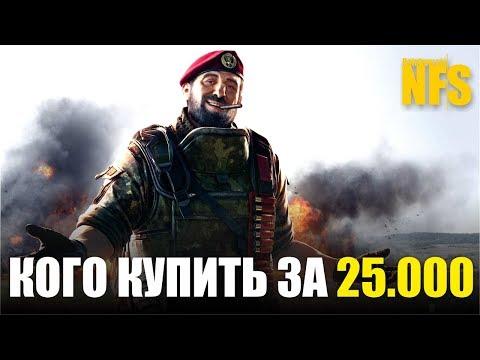 Rainbow six siege - Лучшие оперативники защиты для Новичка feat Nightfox [Starter Edition / 2018]