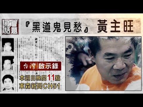 台灣-台灣啟示錄
