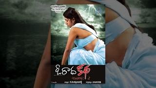 Anagarikam - O Radha Katha (Anagarikam - 2) - Telugu Full Length Movie || Waheeda, Krishna Maruthi