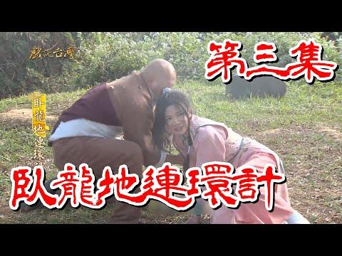 台劇-戲說台灣-臥龍地連環計-EP 03