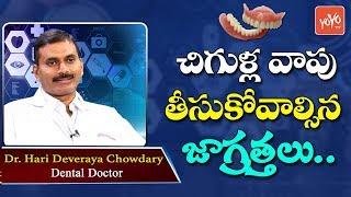 చిగుళ్ల వాపుకు తీసుకోవాల్సిన  జాగ్రత్తలు | Dental Problems and Solutions | Dr Hari Devaraya | YOYOTV