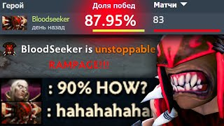 ЗАДРОТ БЛУДСИКЕР С 90% ВИНРЕЙТА!   Top-1 WinRate BloodSeeker Dota 2