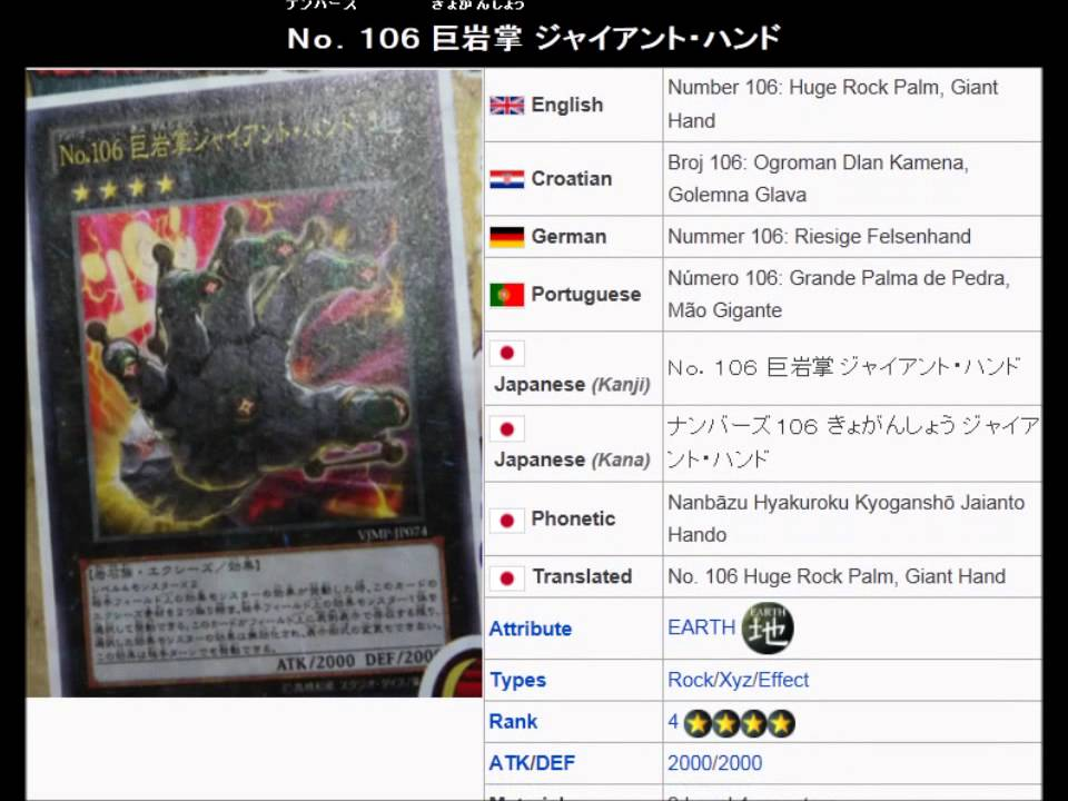 Yugioh Number 106 Card Review Number 106