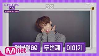 「Wanna One」2度目のリアリティ番組「Wanna One GO : ZERO BASE」 [Teaser] 171103 EP.5