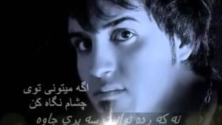 خوشترين كوراني فارسي زيرنوسي كوردي nahro shaqlawayi