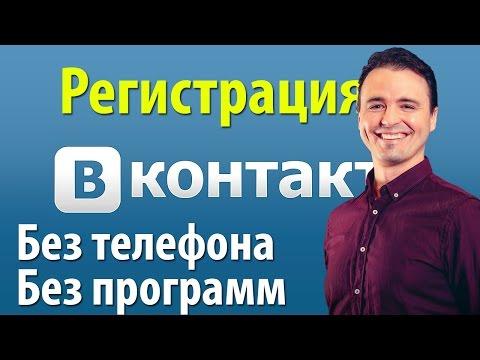 Регистрация вконтакте бесплатно без телефона и без установки программ июнь 2016