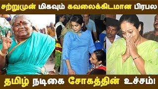 சற்றுமுன் மிகவும் கவலைக்கிடமான பிரபல தமிழ் நடிகை   Tamil Cinema   Kollywood News   Cinema Seithigal
