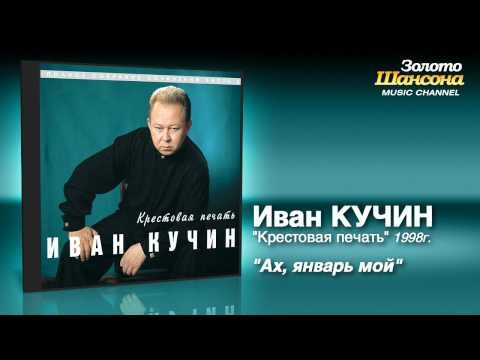 Иван Кучин - Ах, январь мой (Audio)