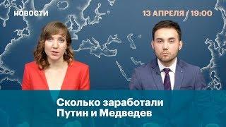 Сколько заработали Путин и Медведев