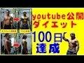 youtube公開ダイエット100日の成果 ~パワーダウンしないように心がけました~(2014.1.17)