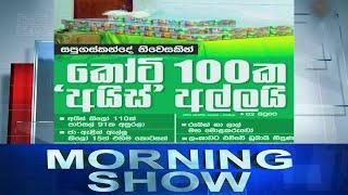 Siyatha Morning Show | 13.04.2021