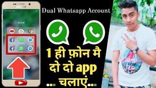 एक मोबाइल मे 2 Whatsapp चलाओ अब ।How to Use Dual WhatsApp On Android smartphone ! Dual app !