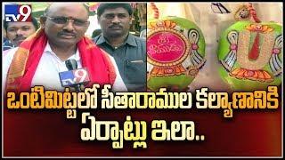 Chandrababu to attend Sri Seetharama Kalyanam at Vontimitta || Kadapa