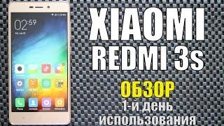 XIAOMI REDMI 3s -- ОБЗОР -- 1-й день использования