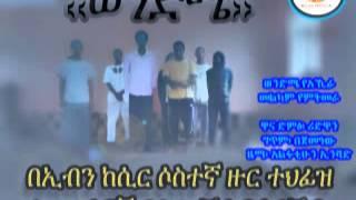 ወንድሜ የአኺራ መልካም የምትመራ New Nashida By Al Fatihoon Inshad Group