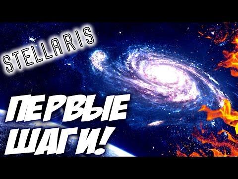 Stellaris - НАУЧНОЕ ПРОХОЖДЕНИЕ! #1