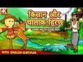 क स न और च ल क ह रण Hindi Kahaniya For Kids Stories For Kids Moral Stories Koo Koo TV Hindi mp3