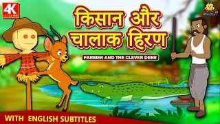 किसान और चालाक हिरण - Hindi Kahaniya for Kids | Stories for Kids | Moral Stories | Koo Koo TV Hindi