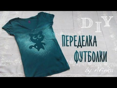 DIY Переделка футболки СВОИМИ РУКАМИ / Мастер класс 🐞 Afinka