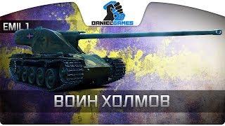 EMIL I - Воин холмов - ОБЗОР