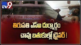 Tirupati SI Krishna suspended for brutal attack on car driver