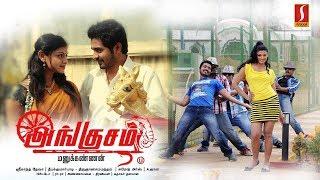ANGUSAM | New Upload Tamil Full Movie | Jayathi Guha, Sooraj, Kadhal Dhandapani | Tamil HD Movie
