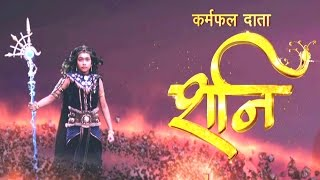 SHANI - 23rd September 2017  | Shani Dev New Serial Colors Tv | Full  Launch Party