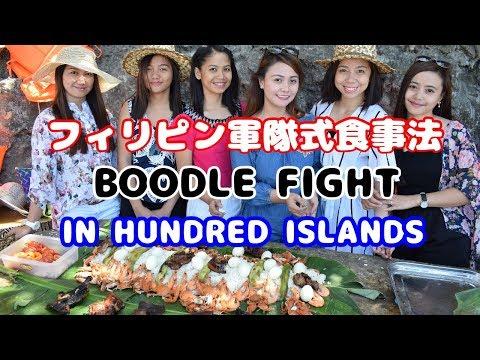 フィリピンではどこでもBoodle Fight
