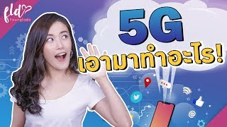 5G คืออะไร!! ใช้ยังไง? มาดูกัน😉 | เฟื่องลดา
